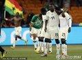 加纳队员庆祝晋级