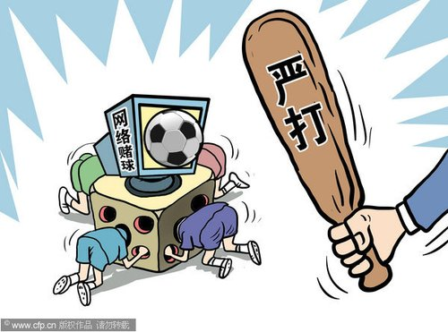 漫画:北京警方世界杯期间将严打网络赌球