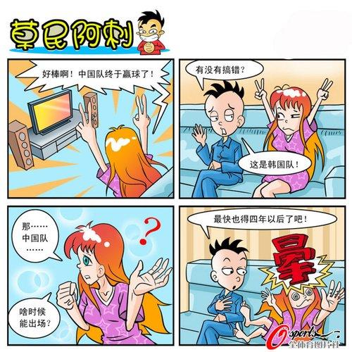 漫画:世界杯——错当韩国是中国