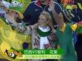 视频策划:巴西智利花絮 球迷看台呼唤小罗