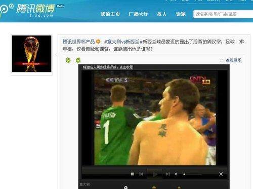 网有微博热议意大利vs新西兰 球员背后的汉字