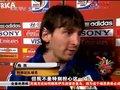 视频:梅西赛后接受采访 我一直在尝试进球