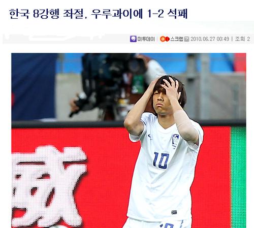韩媒:韩国惜败也荣耀 海外16强已是史无前例