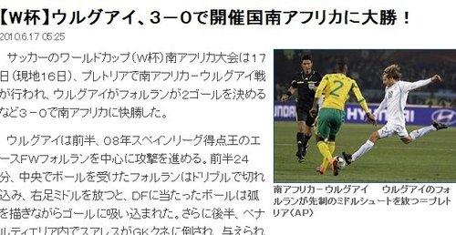 产经新闻:乌拉圭队3球大胜 东道主命悬一线