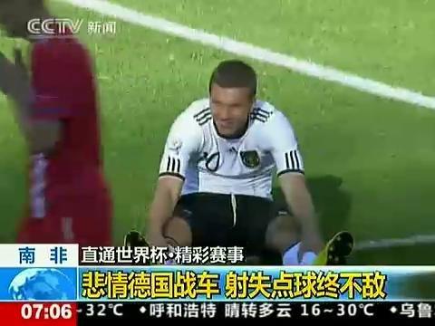 视频:悲情德国红牌加身 射失点球爆冷落败