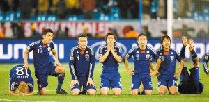重庆晨报:等到点球等不来胜利 日本出局