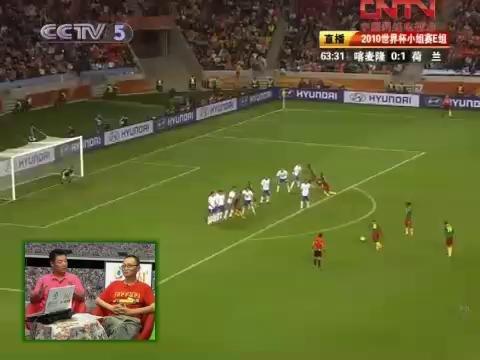 视频特辑:名家评球45 妙红力挺荷兰进八强