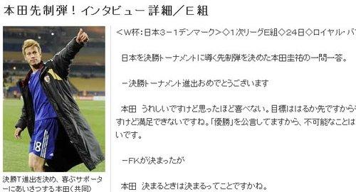 《日刊体育》截图,本田圭佑要夺取冠军