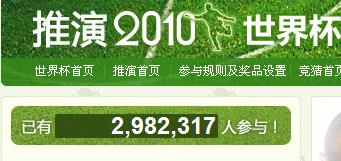 巴荷战竞猜人次过亿 腾讯创中国门户最高纪录