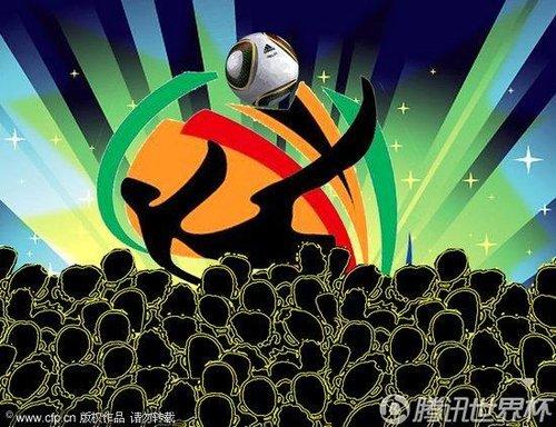 漫画:南非世界杯 四年一度的足球盛宴