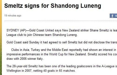 世界杯射手火线签约鲁能 新西兰靠他逼平意大