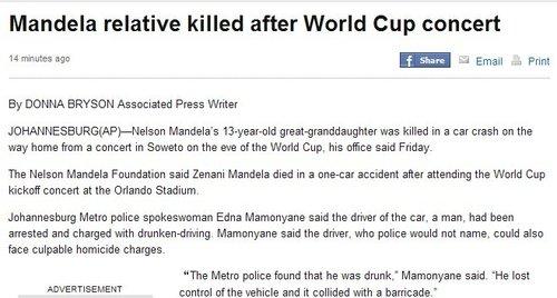 车祸案疑点重重 曼德拉已确定缺席出席开幕式
