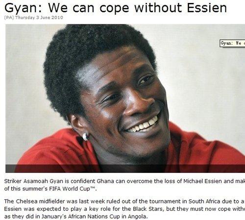 吉安-阿萨莫阿:没有埃辛的加纳队 一样很牛