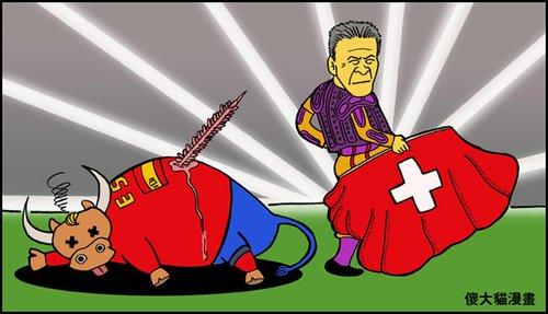 漫画:瑞士斗牛士刺杀西班牙