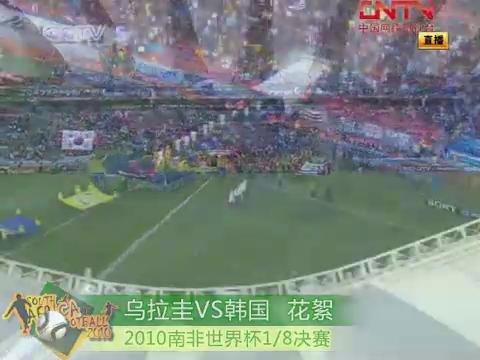 视频策划:乌拉圭VS韩国花絮