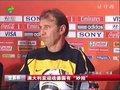 视频:澳大利亚队长尼尔笑谈对抗德国队妙招