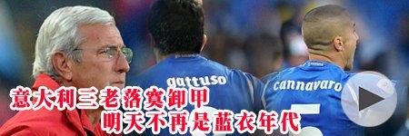 伤离别!璀璨的蓝衣灵魂挥别世界杯
