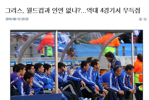 朝鲜日报:希腊难破世界杯魔咒 不赢此队赢谁
