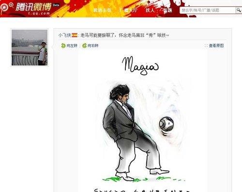 """网友微博热议世界杯 怀念老马场边""""秀""""球技"""