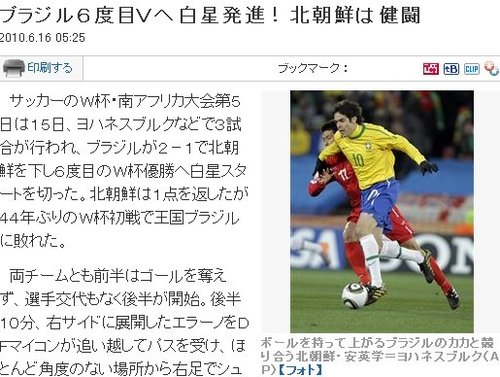 日媒:巴西队向第六冠冲击 朝鲜精神值得赞扬