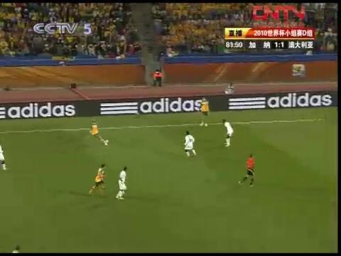 视频:世界杯D组 加纳VS澳大利亚80-85分钟