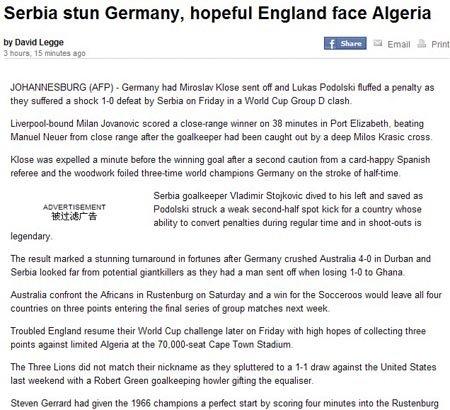法新社:塞尔维亚沉着冷静 压力过大德国崩盘