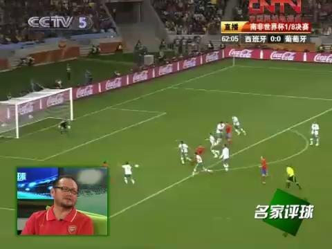 视频特辑:名家评球58 西班牙晋级很合理