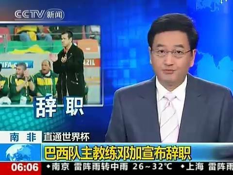 视频:巴西无缘四强 主教练邓加宣布辞职