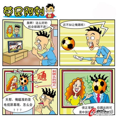 漫画:世界杯之球迷亲试脚法