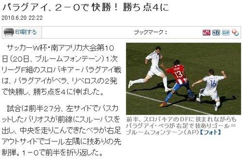 日媒:巴拉圭轻松获胜 斯队半场仅一脚射门