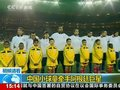 视频:中国小球童登场世界杯 牵手阿根廷巨星