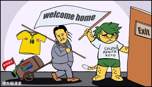 漫画:南非成首个小组赛出局东道主