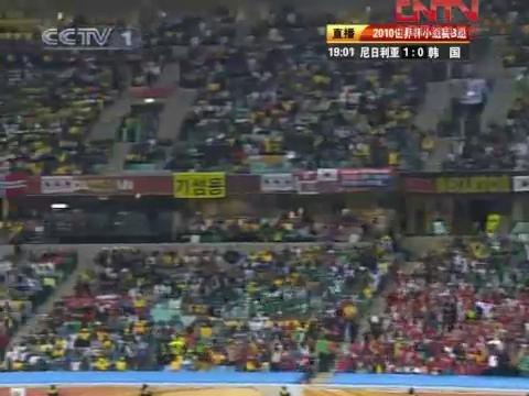 视频策划:尼日利亚VS韩国花絮 乌切另类庆祝