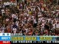 """视频:德国队4球狂胜晋级 球迷""""普天同庆"""""""