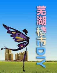 芜湖7月开盘预告