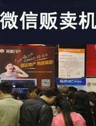 众多市民和看房者在微信语音贩卖机前驻足