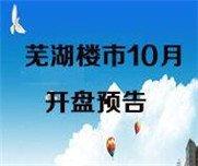 腾讯房产芜湖站10月开盘预告