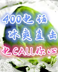 400电话冰爽直击