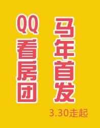 3月30日QQ看房团