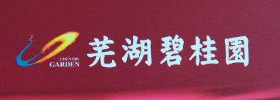 腾讯房产地产宝贝-碧桂园
