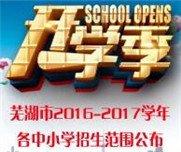2016学区房大推荐