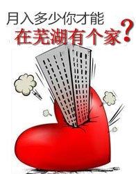 凤凰男 我想在芜湖有个家