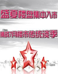 芜湖楼市热点专题_腾讯房产_腾讯网