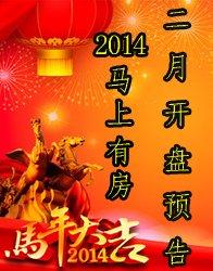 芜湖楼市2月开盘预告 8盘开年大动作
