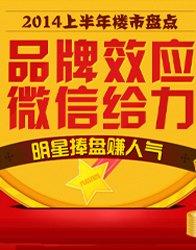 2014芜湖年中楼盘活动盘点大汇总
