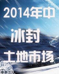 2014芜湖年中土地冰封