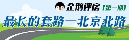 我走过最长的路,是北京北路的套路