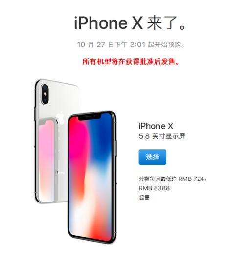 8388买iPhonex到底值不值?