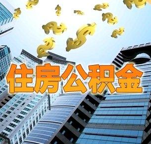 北京研究放宽租房提取公积金政策 外地租房可