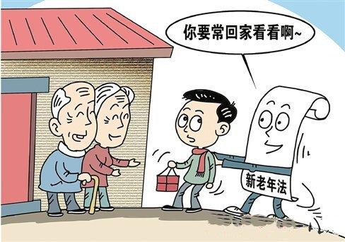 子女不常看望老人属违法 买套小户型养老房更靠谱